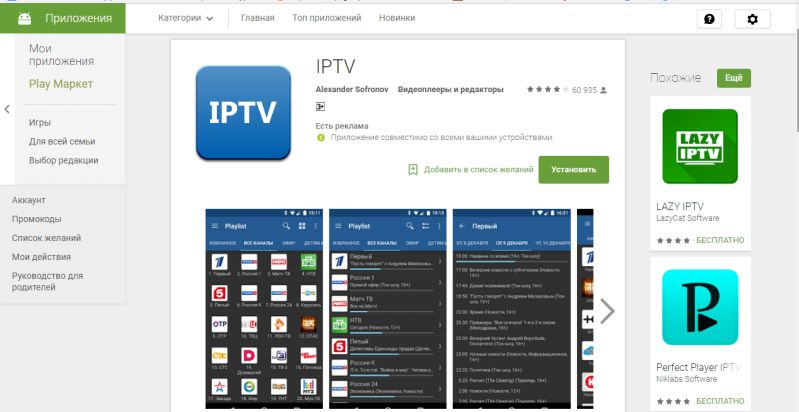 Как-установить-IPTV-на-Андроид