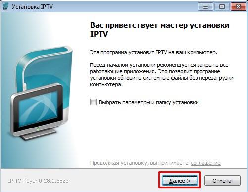 IPTV_2