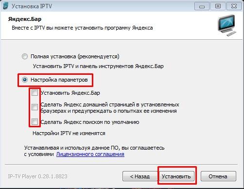 IPTV_3